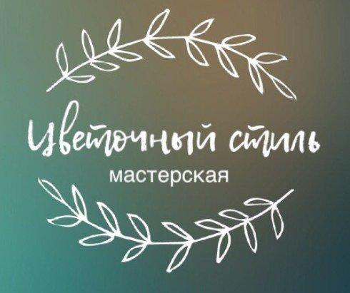 Цветочный стиль, мастерская, Нижний Новгород