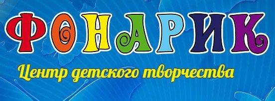 Фонарик, центр детского творчества, Нижний Новгород