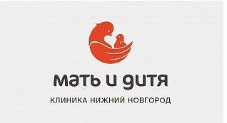 Мать и дитя, клиника, Нижний Новгород