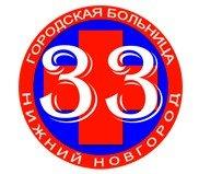 Городская клиническая больница №33, , Нижний Новгород