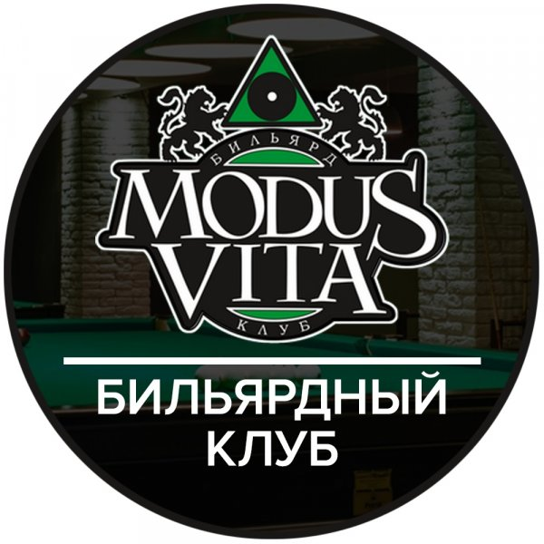 Modus Vita, бильярдный клуб, Москва