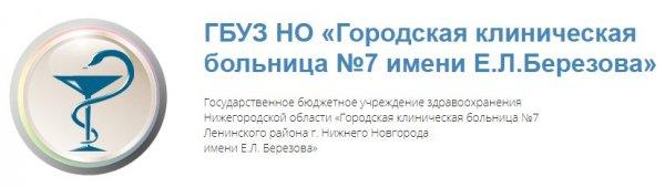 Городская клиническая больница №7 им. Е.Л. Березова, , Нижний Новгород