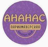 АНАНАС, сеть парикмахерских низких цен, Нижний Новгород
