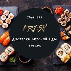 Fresh, суши-бар,  Мурманск