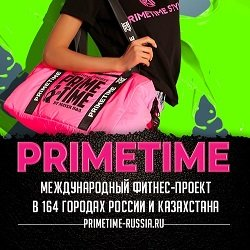 PrimeTime, женский фитнес-проект, Мурманск