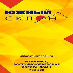 Южный склон, горнолыжная база отдыха,  Мурманск