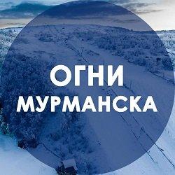 Огни Мурманска, центр отдыха и туризма,  Мурманск