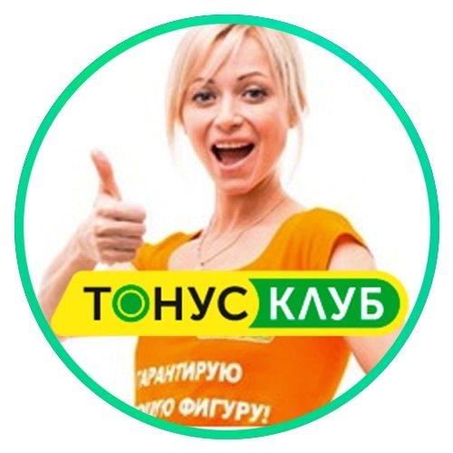 ТОНУС-КЛУБ,сеть спортивно-оздоровительных женских клубов,Мурманск