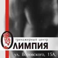 Олимпия, тренажерный центр, Мурманск