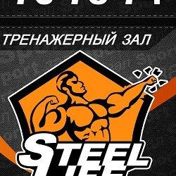SteelLife, тренажерный зал, Мурманск