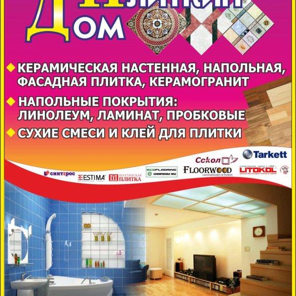 Магазин Плиткин Дом,Магазин керамической плитки и напольного покрытия.,Куйбышев