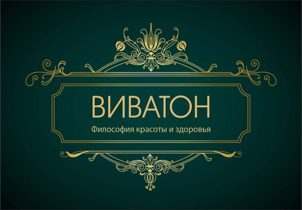 Виватон, салон красоты,  Мурманск