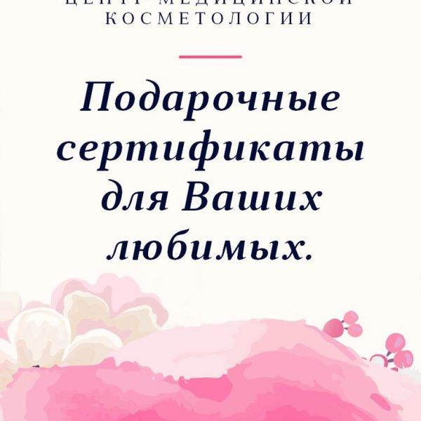 Софитель,центр медицинской косметологии,Мурманск