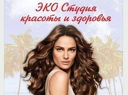 Пальмира,экостудия красоты и здоровья,Мурманск