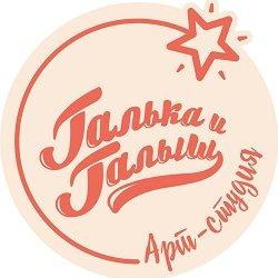 Галька и Галыш,арт-студия,Мурманск
