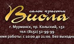Виола,салон красоты,Мурманск