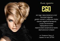 EGO,салон красоты,Мурманск