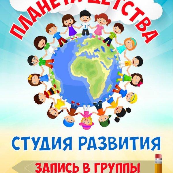 Планета Детства, студия развития, Мурманск
