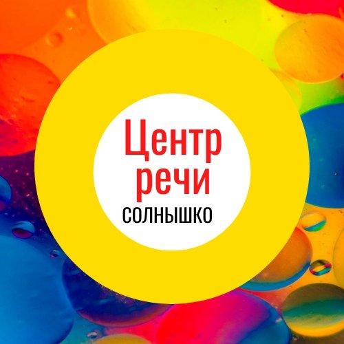 Солнышко,центр раннего речевого развития,Мурманск