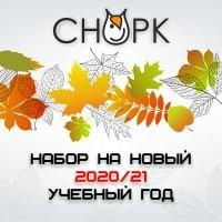 СНОРК, Автономная некоммерческая организация дополнительного образования, Мурманск
