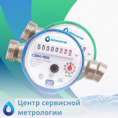 Центр сервисной метрологии Поверка счетчиков воды