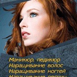 Эдем,салон красоты.,Мурманск