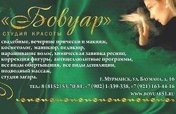 Бовуар, студия красоты,  Мурманск