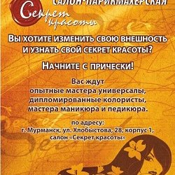 Секрет красоты,салон-парикмахерская,Мурманск