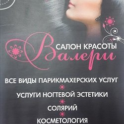 Валери, салон красоты,  Мурманск