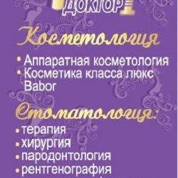 Ваш Доктор,центр здоровья и красоты,Мурманск