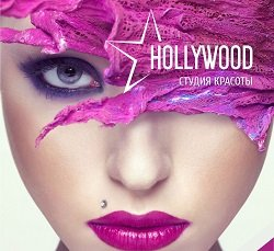 Hollywood,студия красоты,Мурманск