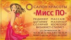 Мисс По,салон красоты,Мурманск