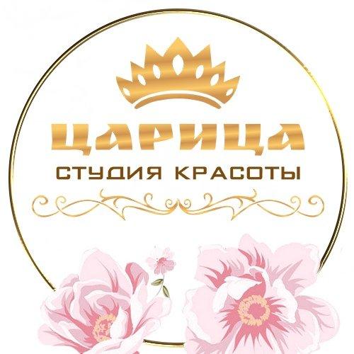 Царица,студия красоты,Мурманск