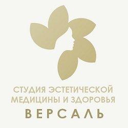 ВЕРСАЛЬ,студия эстетической медицины и здоровья,Мурманск