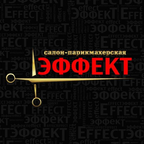 Эффект,салон-парикмахерская,Мурманск
