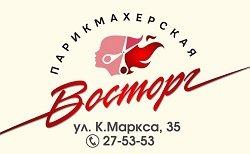 Восторг,салон-парикмахерская,Мурманск