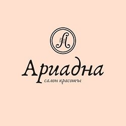 Ариадна,салон красоты,Мурманск