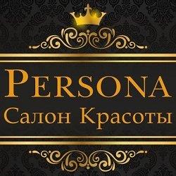 Персона, салон красоты,  Мурманск