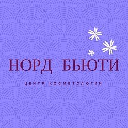 Норд Бьюти,центр косметологии,Мурманск