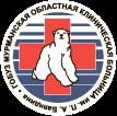 Консультативно-диагностический центр,Мурманская областная клиническая больница им. П.А. Баяндина,Мурманск