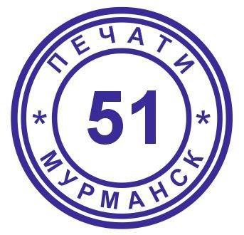 Печати Мурманск, ,  Мурманск