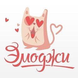 Эмоджи,студия красоты,Мурманск