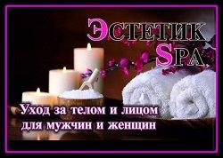 Эстетик Spa,Студия,Мурманск