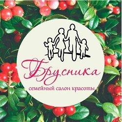 Брусника,салон красоты,Мурманск
