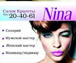 NINA,салон красоты,Мурманск