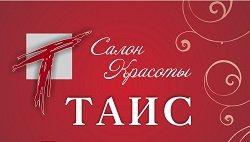 Таис,салон красоты,Мурманск