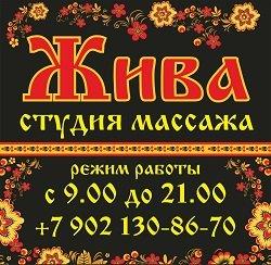 Жива,студия массажа,Мурманск