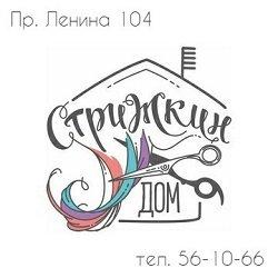 Стрижкин дом,парикмахерская для всей семьи,Мурманск