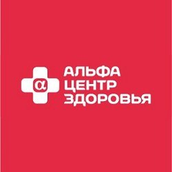 Альфа-центр Здоровья,многопрофильный медицинский центр,Мурманск