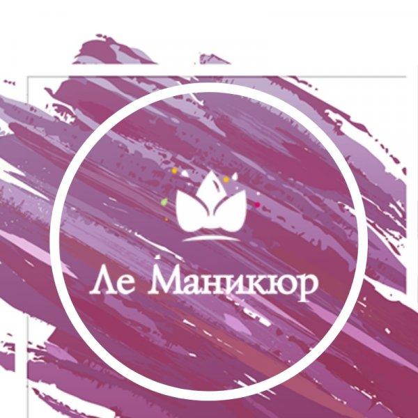 ЛеМаникюр,студия маникюра и педикюра,Мурманск